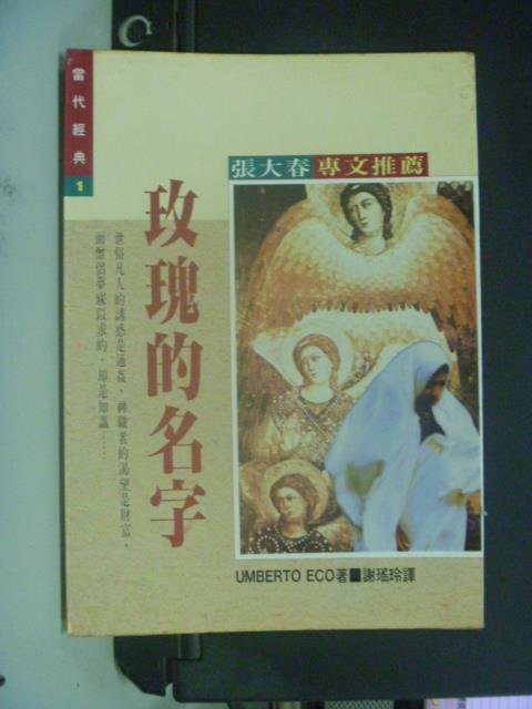 【書寶二手書T2/翻譯小說_JHI】玫瑰的名字_UMBERTO ECO