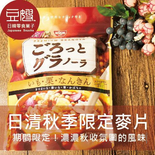 【豆嫂】日本零食 日清 秋季限定早餐麥片(地瓜栗子南瓜風味)(200g)