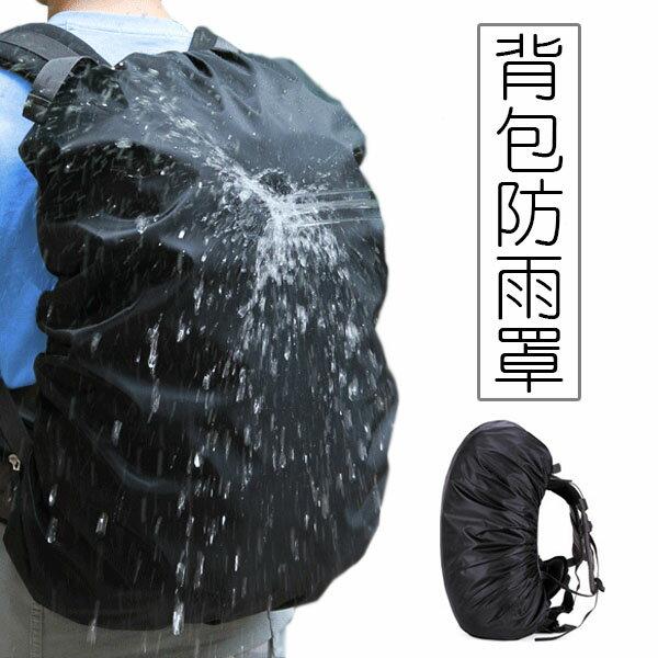 【aifelife】背包防水套防潑水背包萬用防雨套防塵套尼龍防汙後背包登山露營贈品禮品