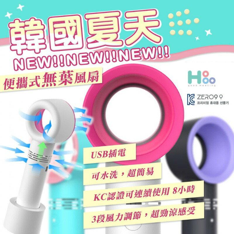 電風扇 / 手持風扇 / 無葉風扇 韓國ZERO9便攜式無葉風扇 3色任選 USB充電 隨身小風扇 桌扇 糖果色💗網美必備💛 0