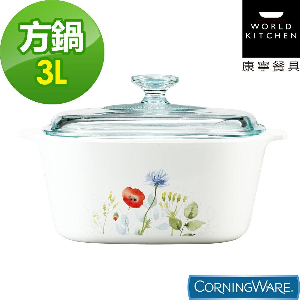 【美國康寧Corningware】3L方形康寧鍋-花漾彩繪