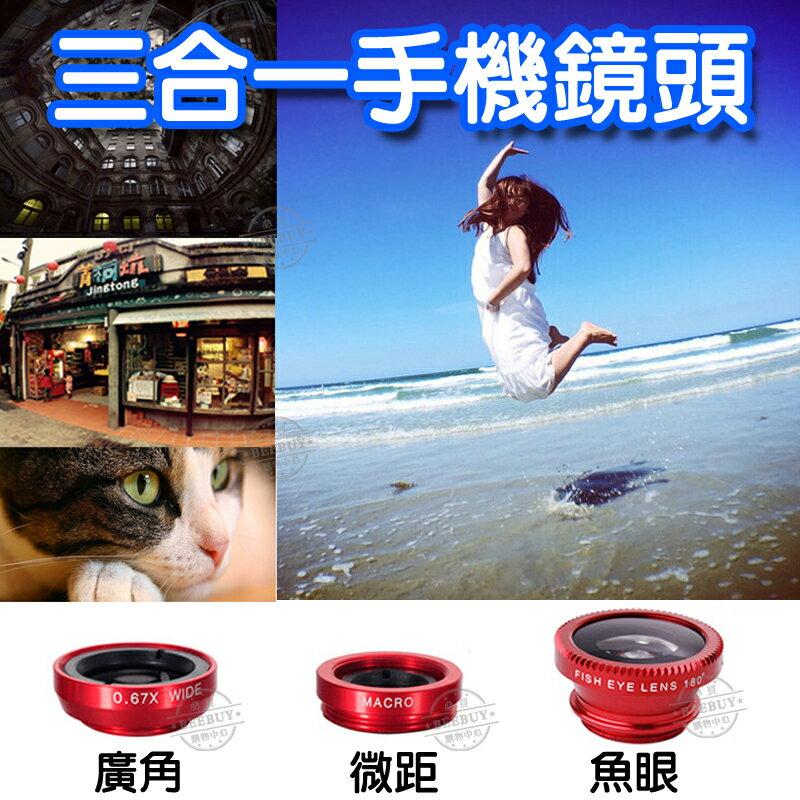 【BEEBUY】三合一鏡頭180度魚眼 + 廣角 + 微距 / 手機通用 現貨 手機廣角 手機魚眼 手機微距 手機鏡頭 可拆式鏡頭 鏡頭