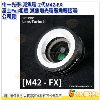 中一光學 Zhongyi 減焦環 2代 M42-FX 富士 Fuji相機 減焦增光環 廣角轉接環