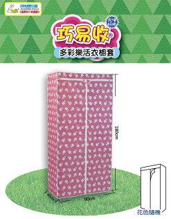 居家收納巧易收多彩樂活衣櫥套約(90*45*180cm)AS7756鐵力士架衣櫃套防塵套防塵布防塵罩