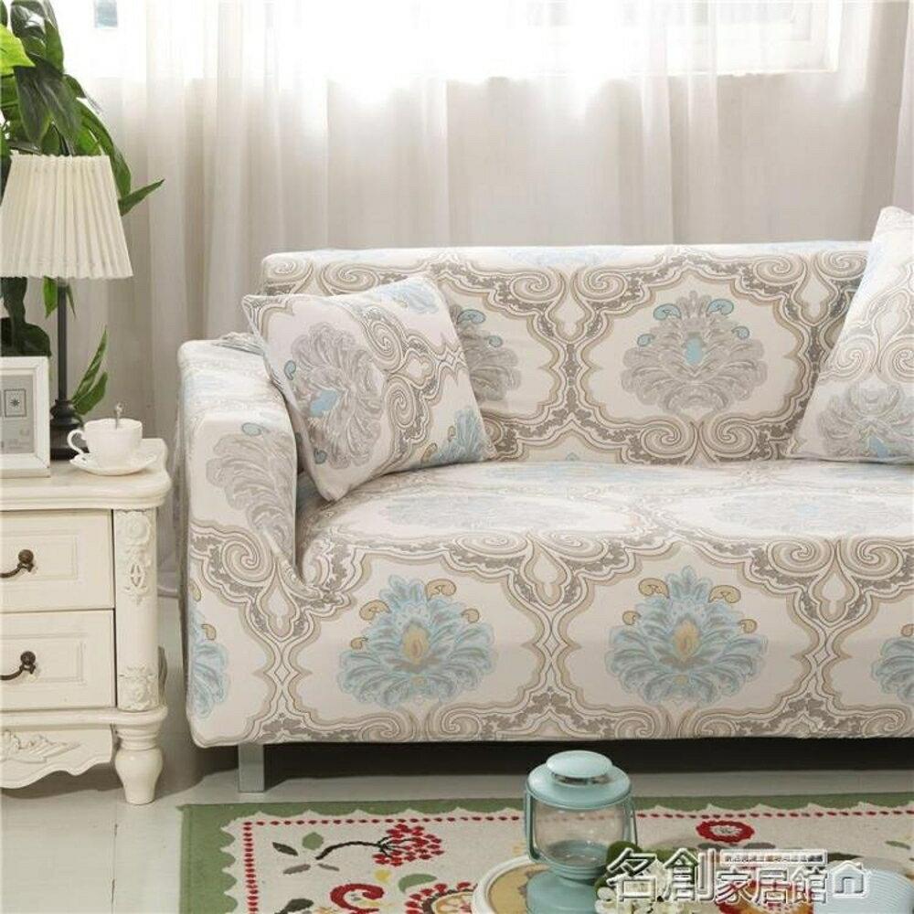 沙發罩 全包彈力萬能沙發罩全蓋沙發套組合貴妃單人三人沙發墊通用沙發巾 名創家居館