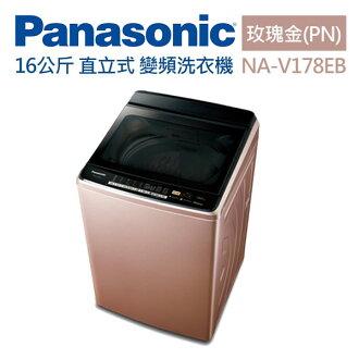 Panasonic 國際牌 16公斤 直立式 變頻洗衣機 NA-V178EB-PN 玫瑰金