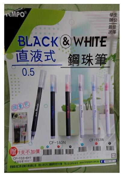 節奏 TEMPO CF-153N / CF-153W Black & White 直液式鋼珠筆 0.5mm 典雅風