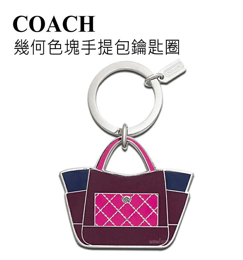 【momi宅便舖】美國 COACH  幾何色塊手提包鑰匙圈