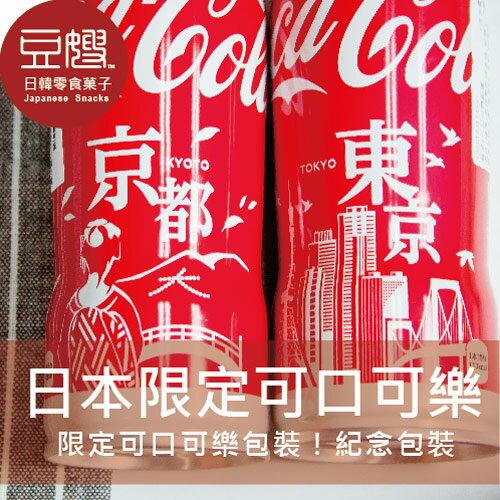 【豆嫂】日本飲料日本限定設計可口可樂曲線瓶(多款式)★5月宅配$499免運★