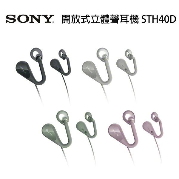 SONY開放式立體聲耳機STH40D-黑灰粉綠