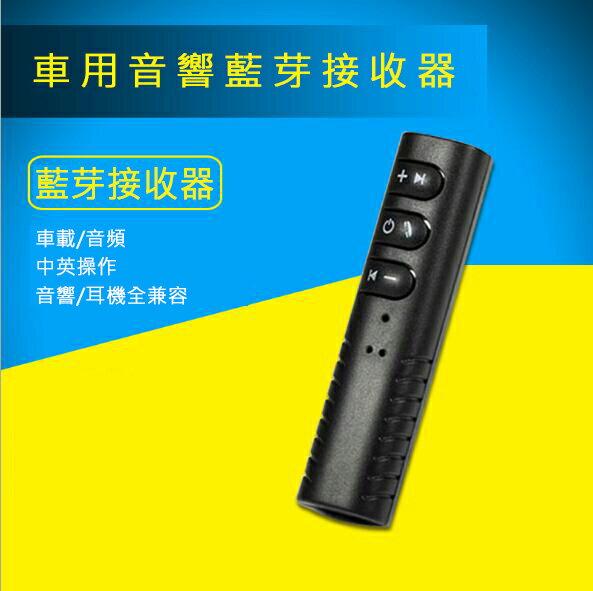 【葉子小舖】車用音響藍芽接收器/耳機/喇叭/車載藍芽/AUX/音頻適配器/汽車配件/影音設備/Bluetooth