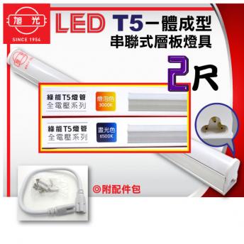 旭光 T5 LED 2呎18W (白光) (限自取/不寄送)