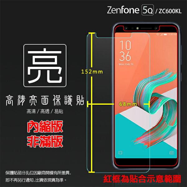 亮面螢幕保護貼ASUS華碩ZenFone5QZC600KLX017DA(雙面)保護貼軟性亮貼亮面貼保護膜