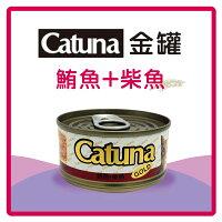 寵物用品Catsin / Catuna 金罐 貓罐80g 鮪魚 + 柴魚 可超取(C202A08)  好窩生活節。就在力奇寵物網路商店寵物用品