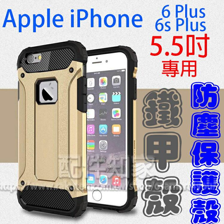 【鐵甲殼】Apple iPhone 6 Plus/6s Plus 5.5吋專用 防刮耐摔 軟硬兼具 金剛盔甲 鐵甲殼防塵保護套/皮套/A1522/A1524/A1539/A1687/A1688-ZY