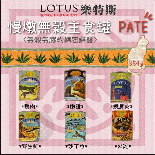 LOTUS樂特斯〔慢燉無穀主食貓罐,6種口味,354g〕(一箱12入) - 限時優惠好康折扣