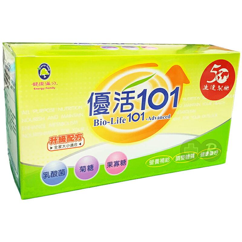 生達 優活101四合一強效乳酸菌30包裝【何藥局新一代藥妝連鎖】