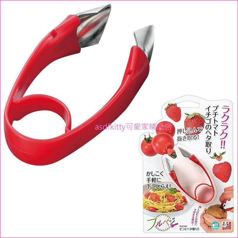 asdfkitty可愛家☆日本製 下村工業 蒂頭拔除器- 拔草莓.蕃茄蒂頭-也可挖馬鈴薯芽眼