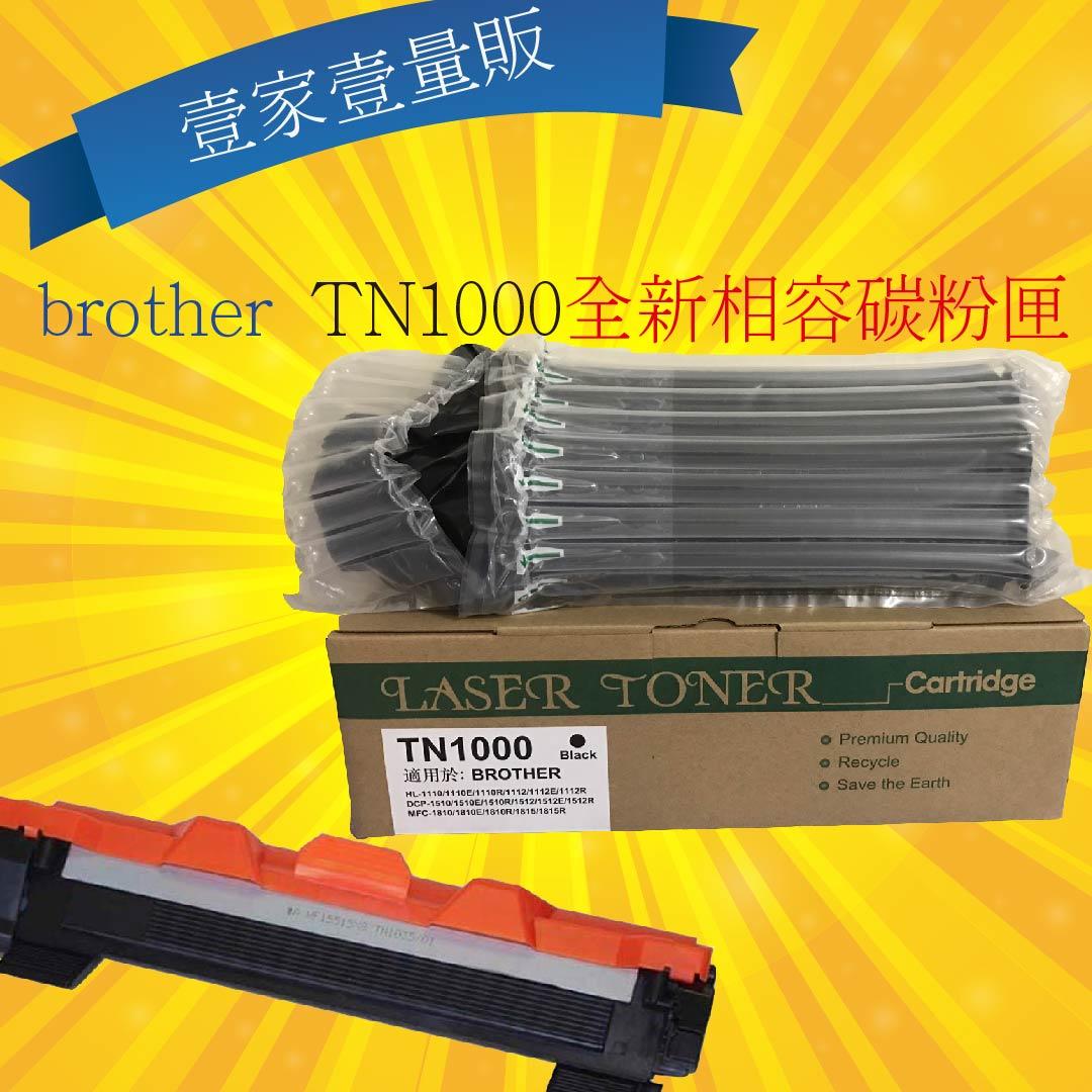 壹家壹量販  BROTHER TN~1000 相容黑色碳粉匣   :HL~1110  D