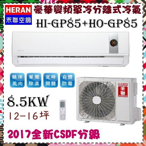 CSPF【HERAN 禾聯】8.5KW 12-16坪 一對一 變頻單冷空調《HI-GP85/HO-GP85》主機板7年壓縮機10年保固
