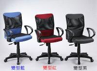 辦公椅 電腦椅優雅時尚 網布 變型