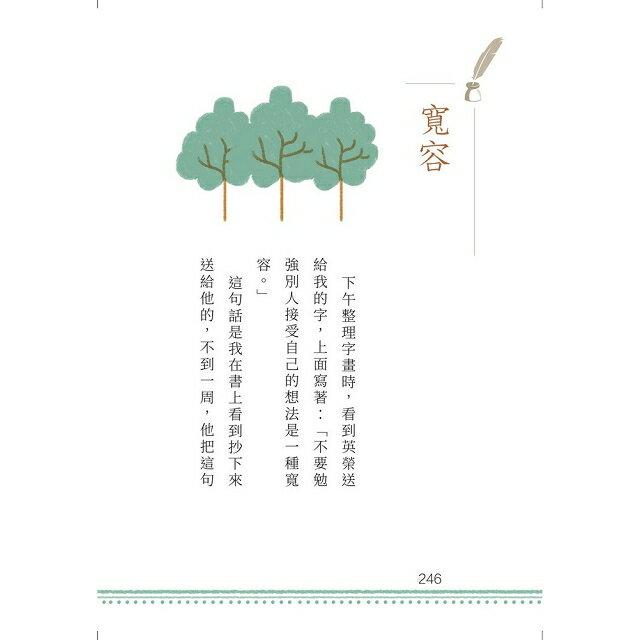 不老族札記 6