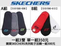 《3雙襪特價300》Shoestw【S101590-】SKECHERS 隱形襪 GoWalk系列專用 男生 一組三雙