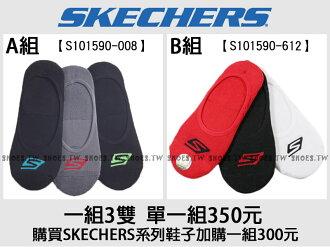 Shoestw【S101590-】SKECHERS 隱形襪 GoWalk系列專用 男生 一組三雙 特價350元