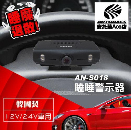 安托華Ace店:【車輛必備】睡魔退散機AN-S018(4545708001554)