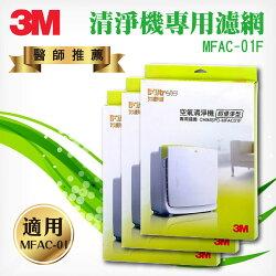 3M 空氣清淨機濾網 3入 MFAC-01F 乾淨/過濾/清淨器/抗過敏/活性碳濾網/除臭/好空氣/除粉塵/吸花粉