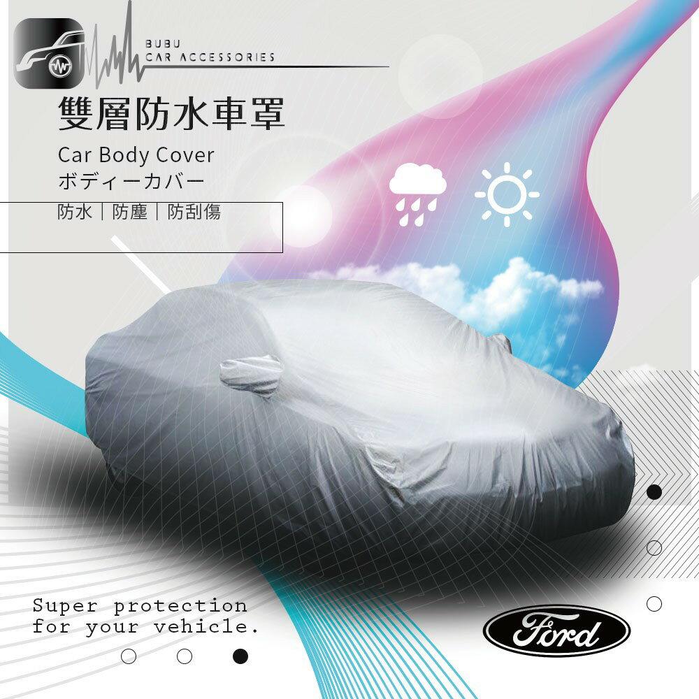 102【雙層防水車罩】汽車車罩 適用於 福特 Ford 05-12年Focus Tierra Mondeo Aztec