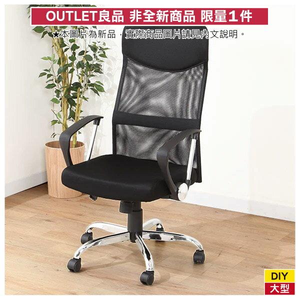 ★(OUTLET)事務椅 INVERNESS BK 福利品 NITORI宜得利家居