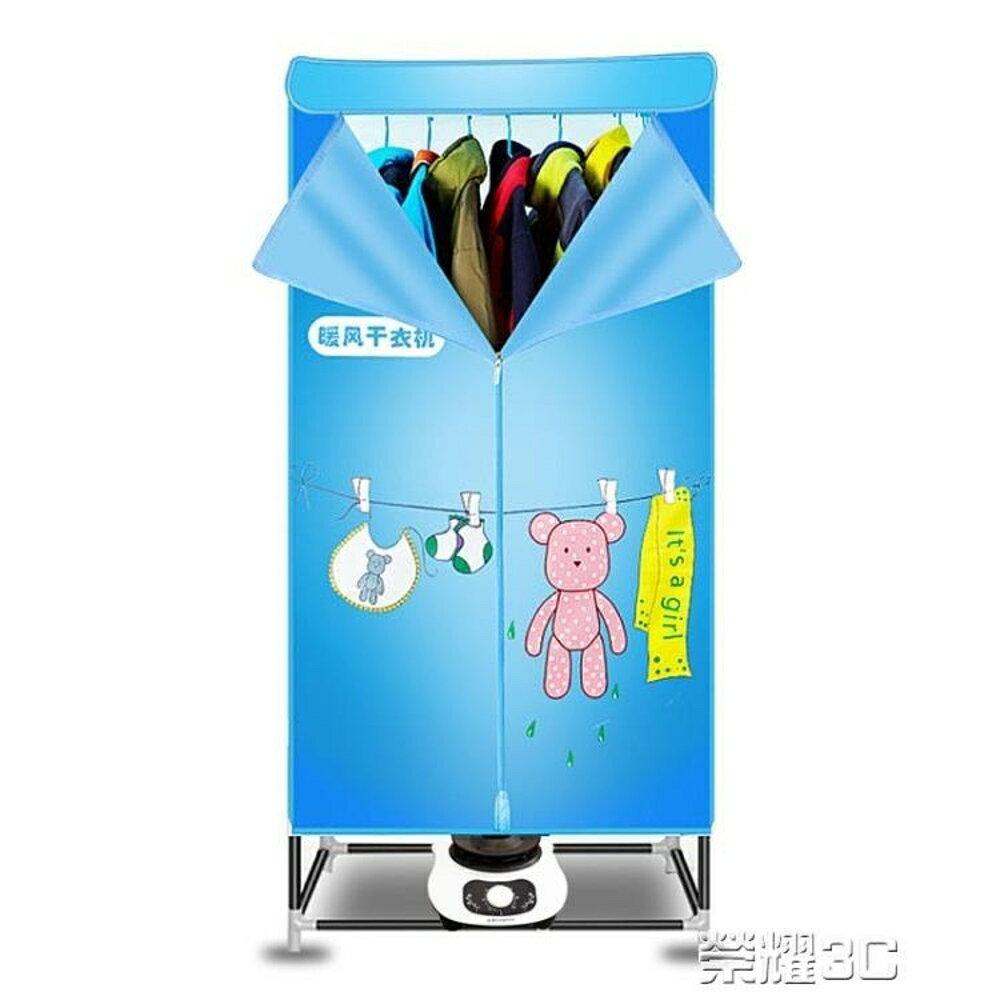 領券下定更優惠 乾衣機 公眾乾衣機家用烘乾機靜音省電小型烘衣機寶寶衣服風乾機速乾衣機  220v