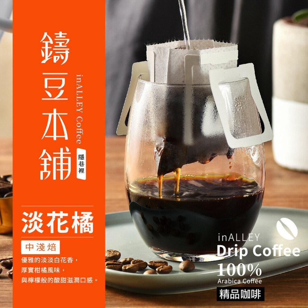鑄豆本舖精品咖啡 淡花橘 掛耳黑咖啡(7包/盒)