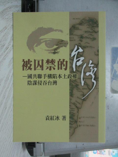 【書寶二手書T3/政治_ORV】被囚禁的台灣_袁紅冰