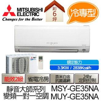 MITSUBISHI 三菱 靜音大師 變頻 冷專 分離式 空調 冷氣 MSY-GE35NA / MUY-GE35NA (適用坪數4-6坪、2838kcal)