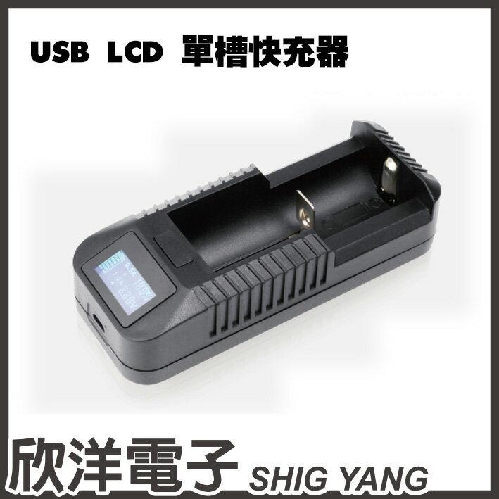 """※ 欣洋電子 ※ Uptech 18650 USB LCD單槽快充器 (UC500) LCD螢幕/USB充電/保護電路  """" title=""""    ※ 欣洋電子 ※ Uptech 18650 USB LCD單槽快充器 (UC500) LCD螢幕/USB充電/保護電路  """"></a></p> <td></tr> </table> <p><a href="""