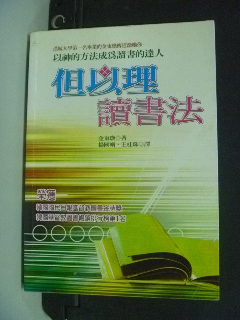 【書寶二手書T8/宗教_INN】但以理讀書法_金東煥, 楊國綱、王桂珠
