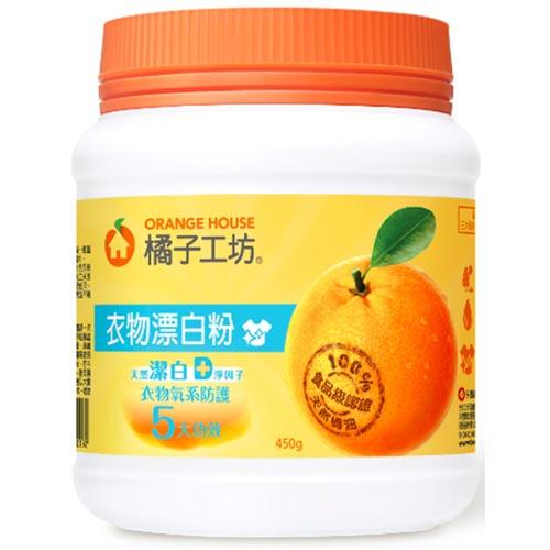 橘子工坊衣物漂白粉450g