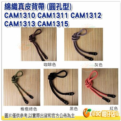Cam~in CAM1310 CAM1311 CAM1312 CAM1313 CAM131