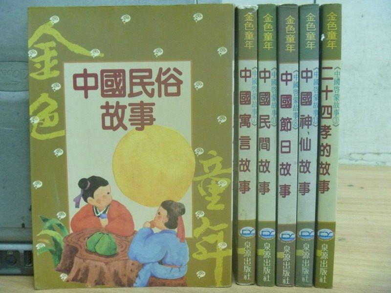 ~書寶 書T4/兒童文學_RFW~中國民俗故事_中國寓言故事_二十四笑的故事等_6本合售