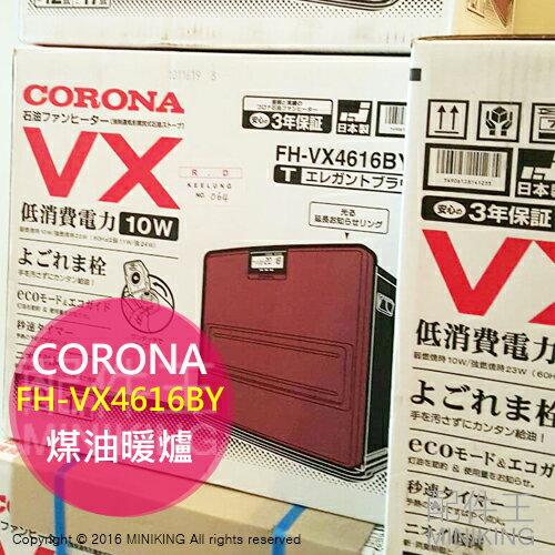 ~ 王~ 一年保附中說 CORONA FH~VX4616BY 棕 煤油暖爐 17畳 7.2