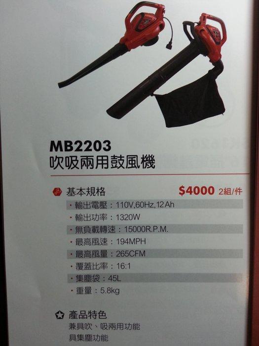 吹吸兩用鼓風機 MB2203#SHIN KOMI