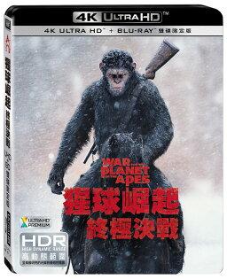 猩球崛起:終極決戰(UHD+BD雙碟限定版)BD