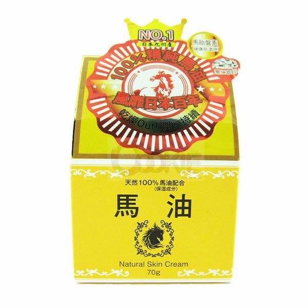 日本 九州精純馬油乳霜/面霜【庫奇小舖】
