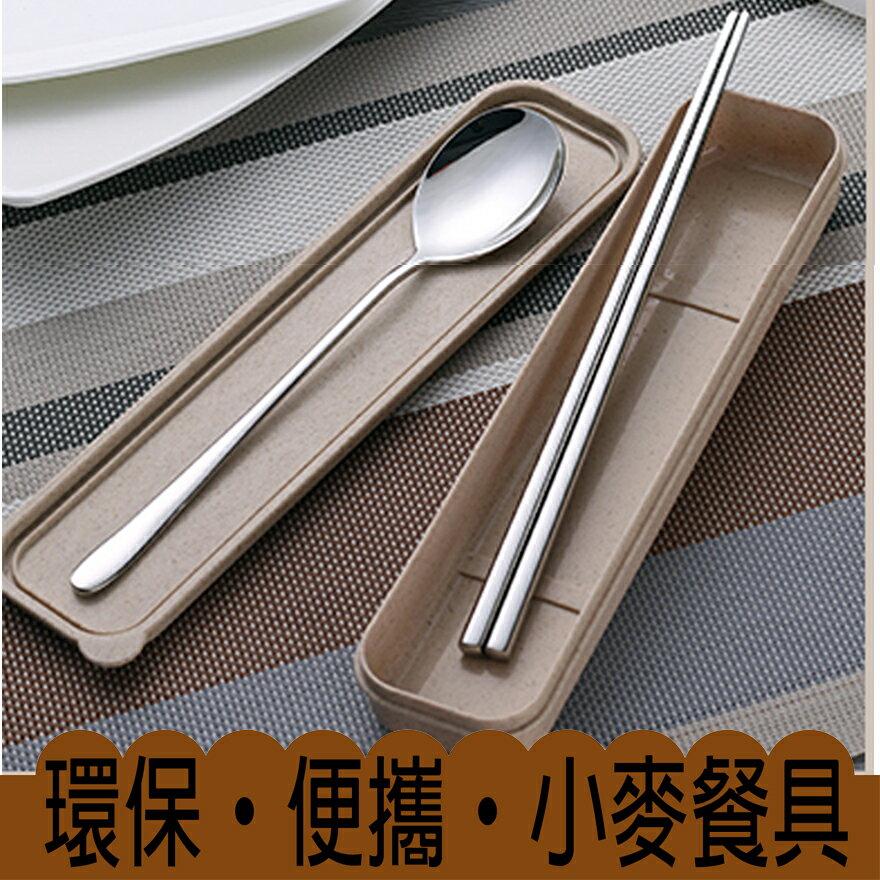 小麥不鏽鋼餐具組 湯匙 筷子 小麥盒子 環保餐具 兩件組 便攜 學生 旅行 外出 方便 用