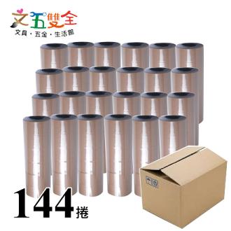 布紋膠帶 ( 48mm x 14Y x 144捲 ) 封箱膠帶 PVC膠帶 2吋 封口膠帶