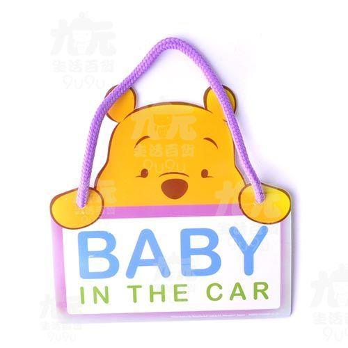 【九元生活百貨】迪士尼告示牌-維尼BABY IN THE CAR 標示牌 /出清