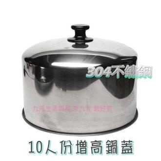 【九元生活百貨】10人份增高鍋蓋 #304不鏽鋼 電鍋蓋