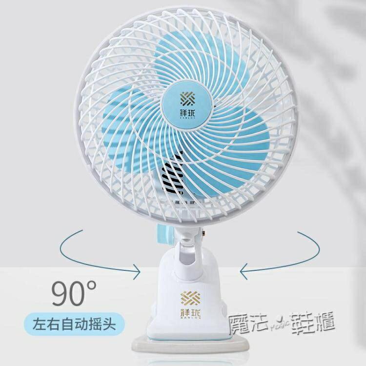 小型電風扇迷你學生宿舍床上小風扇便攜式床頭靜音辦公室桌面夾扇 萬聖節